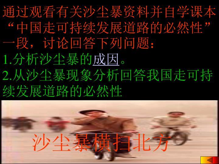 """通过观看有关沙尘暴资料并自学课本""""中国走可持续发展道路的必然性""""一段,讨论回答下列问题:"""