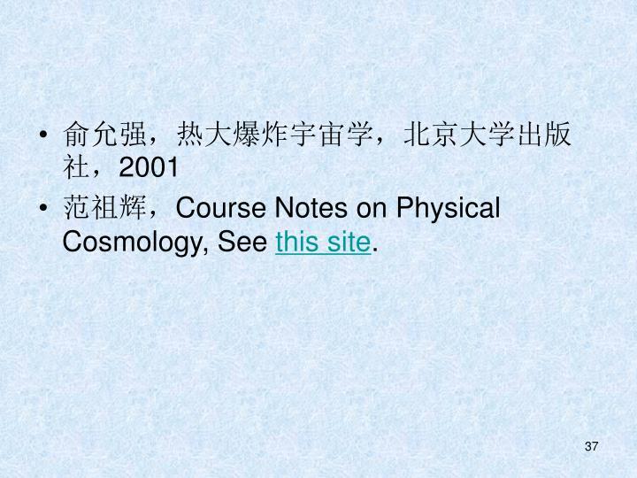 俞允强,热大爆炸宇宙学,北京大学出版社,