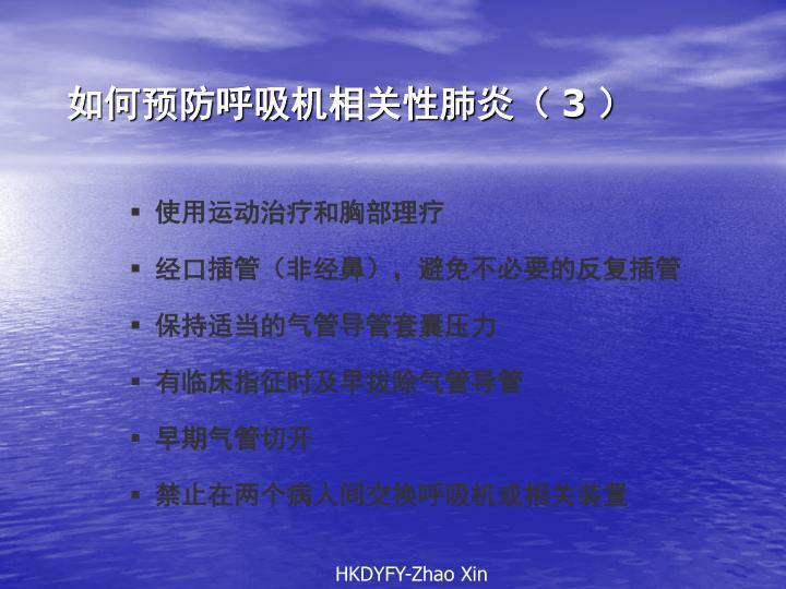 如何预防呼吸机相关性肺炎(