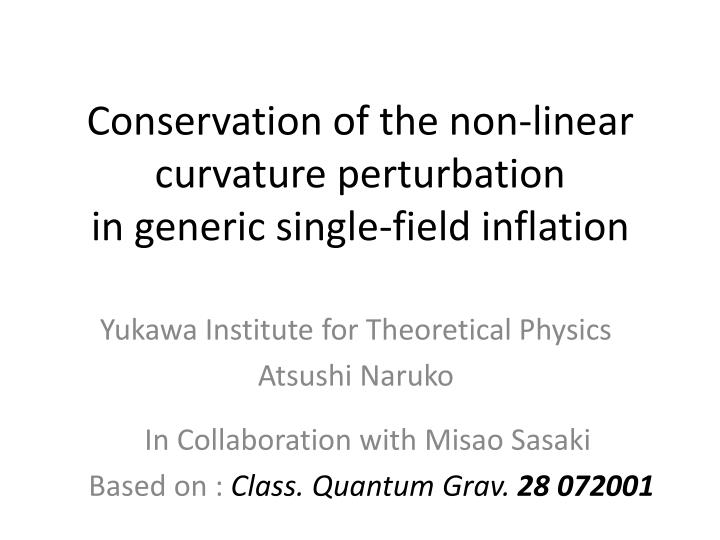 Conservation of the non-linear curvature perturbation