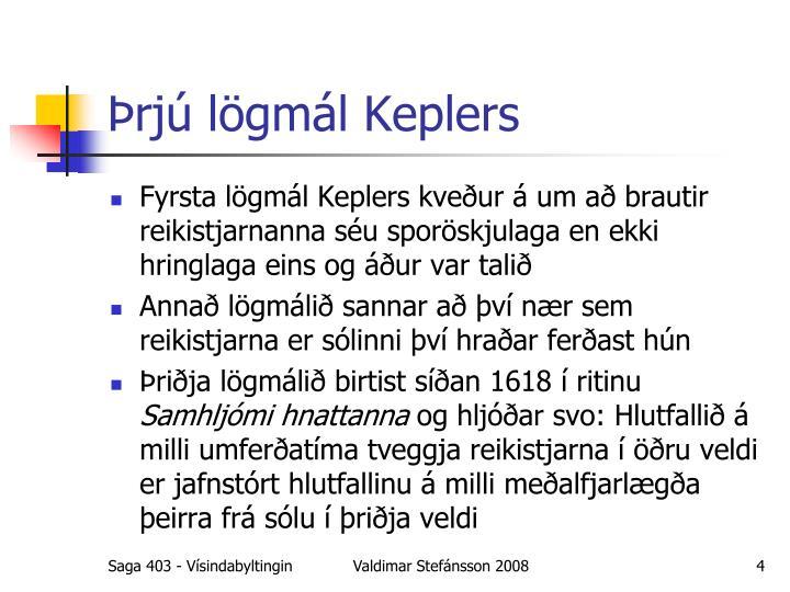 Þrjú lögmál Keplers