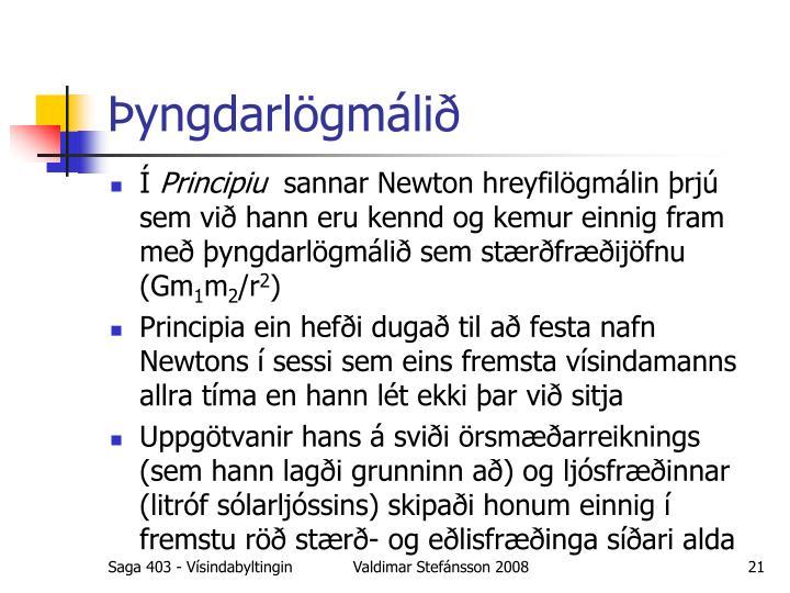 Þyngdarlögmálið