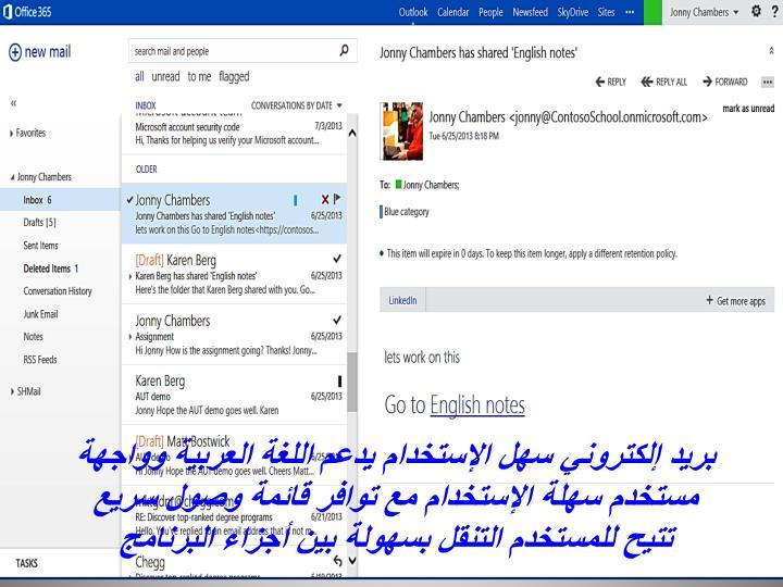 بريد إلكتروني سهل الإستخدام يدعم اللغة العربية وواجهة مستخدم سهلة الإستخدام مع توافر قائمة وصول سريع تتيح للمستخدم التنقل بسهولة بين أجزاء البرنامج