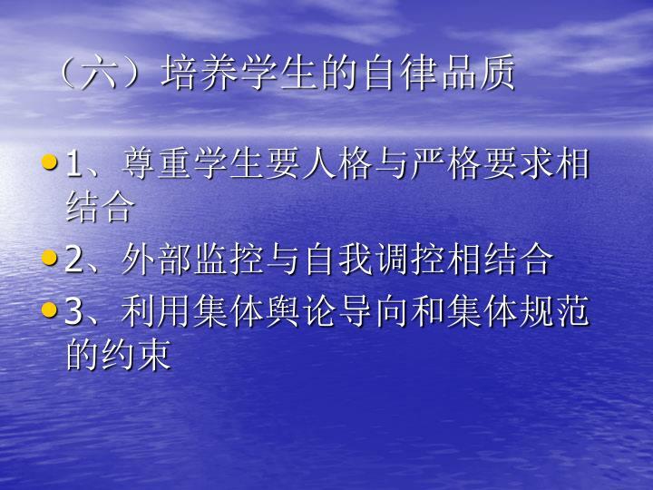 (六)培养学生的自律品质
