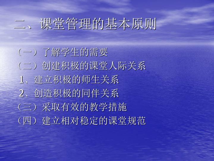 二、课堂管理的基本原则