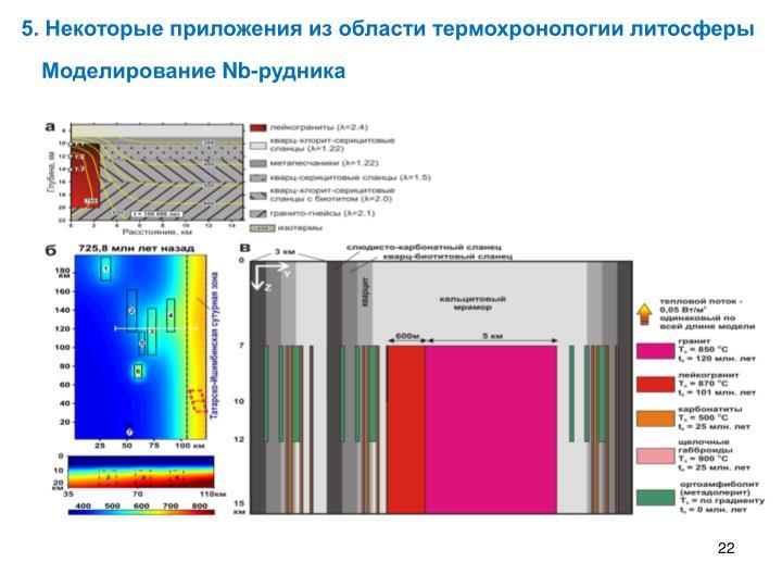 5. Некоторые приложения из области термохронологии литосферы