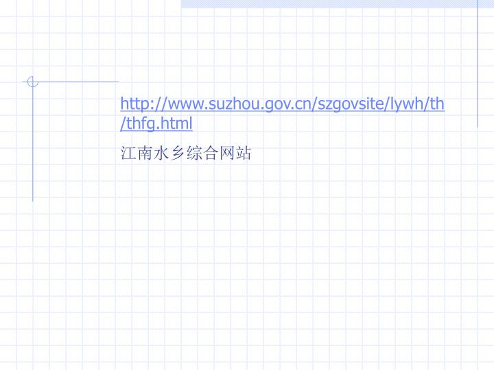 http://www.suzhou.gov.cn/szgovsite/lywh/th/thfg.html