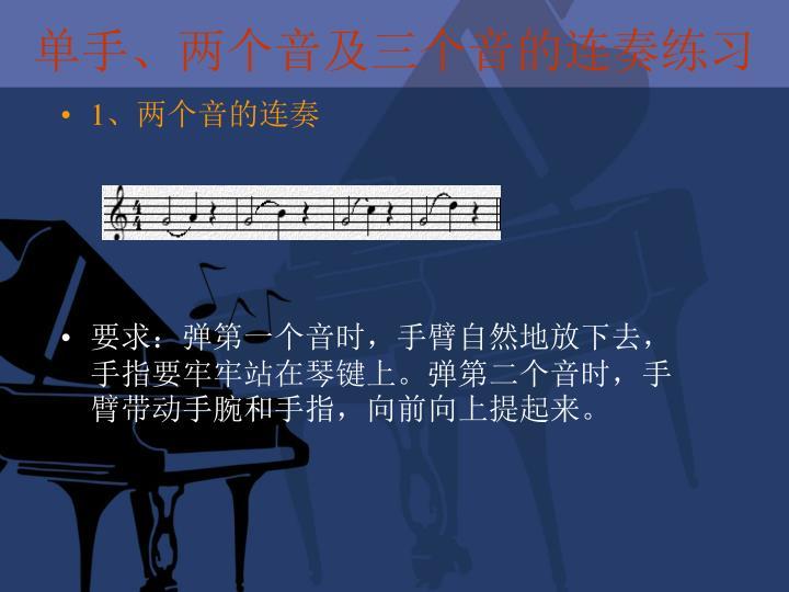 单手、两个音及三个音的连奏练习