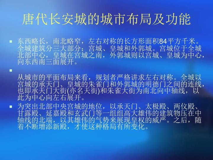 唐代长安城的城市布局及功能