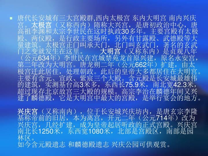 唐代长安城有三大宫殿群