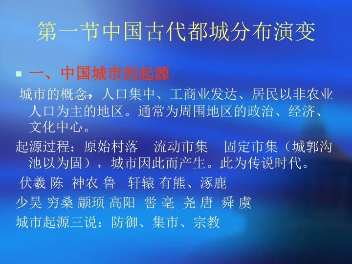 第一节中国古代都城分布演变