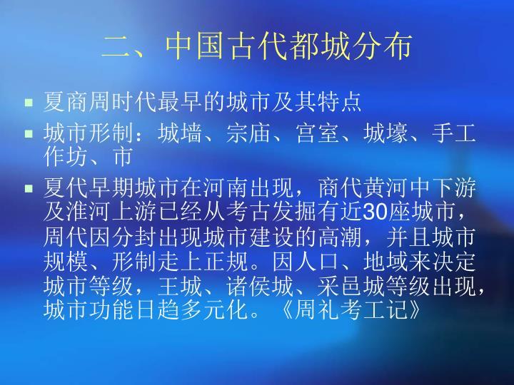 二、中国古代都城分布