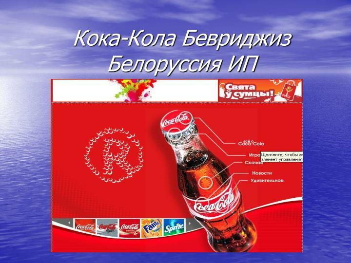 Кока-Кола Бевриджиз Белоруссия ИП