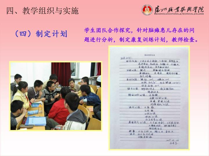 四、教学组织与实施