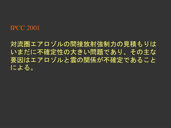 IPCC 2001