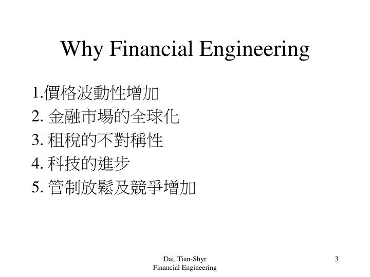 Why Financial Engineering