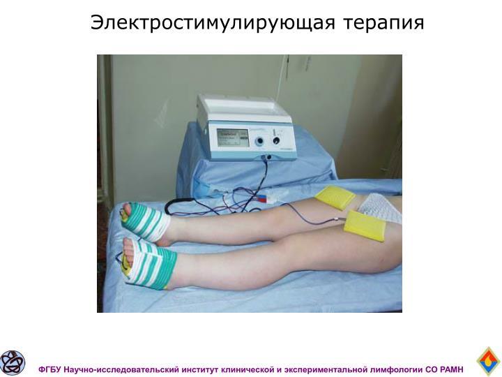 Электростимулирующая терапия