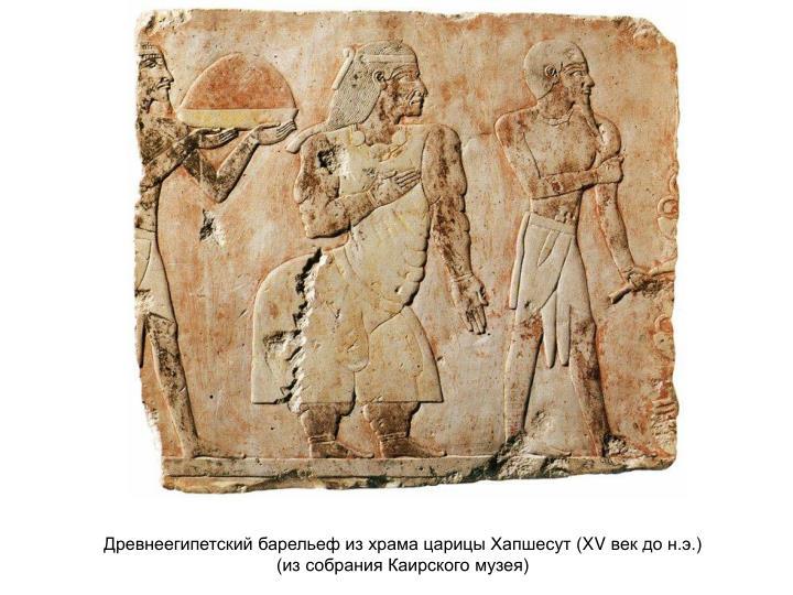 Древнеегипетский барельеф из храма царицы Хапшесут (