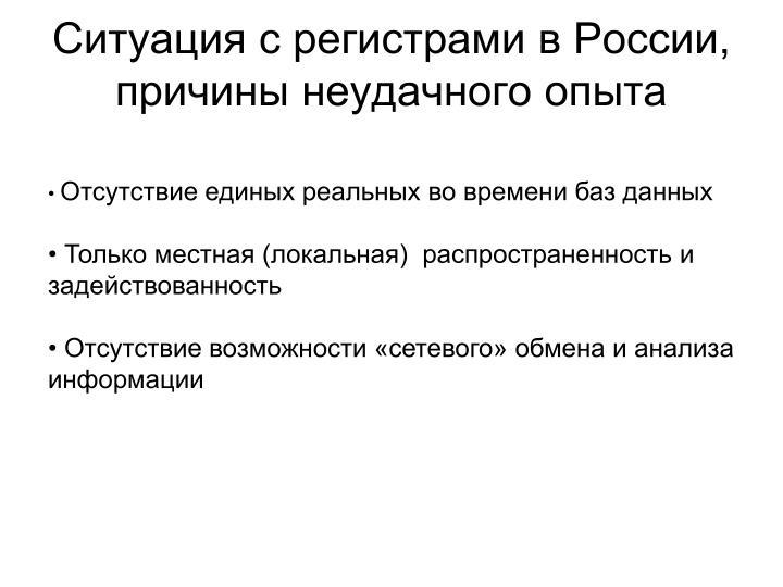 Ситуация с регистрами в России,