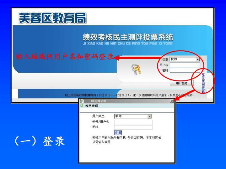 输入城域网用户名和密码登录