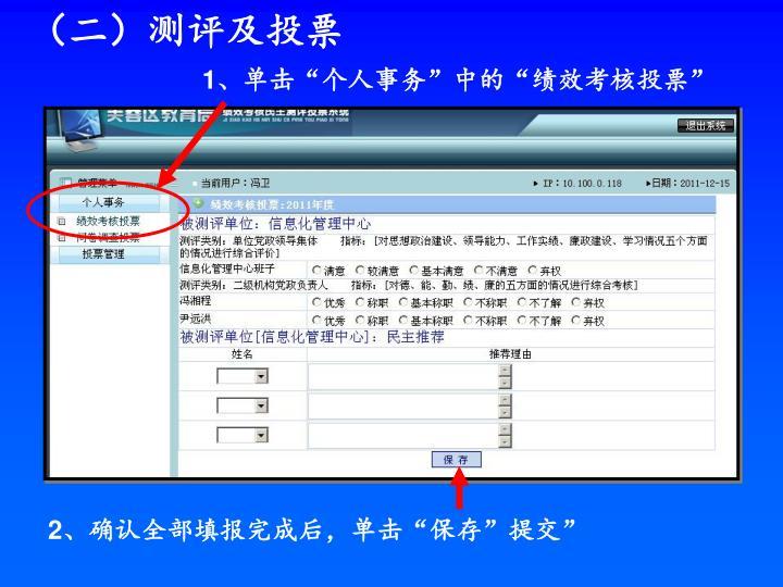(二)测评及投票