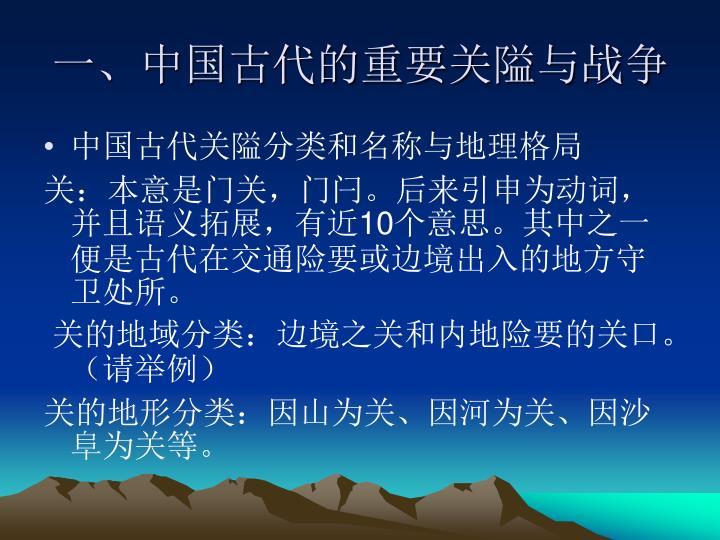 一、中国古代的重要关隘与战争