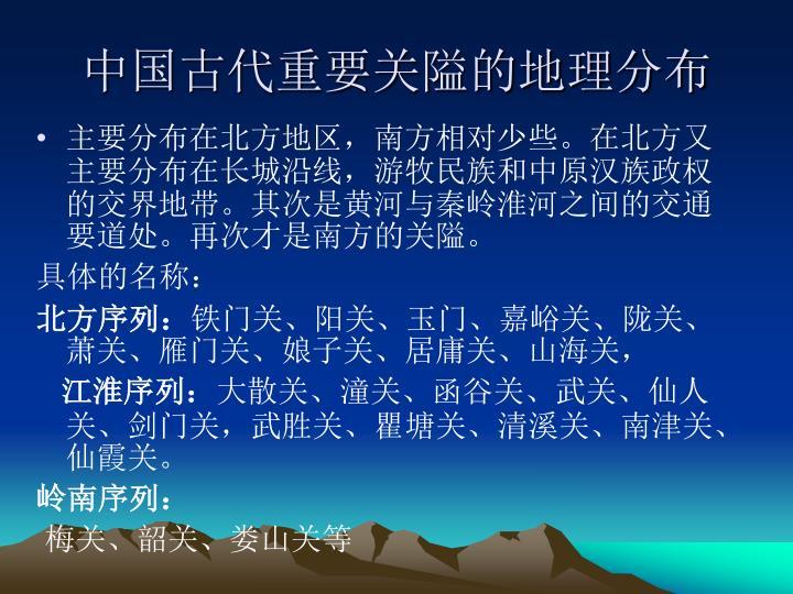 中国古代重要关隘的地理分布