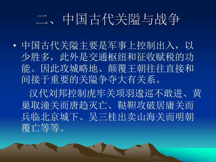 二、中国古代关隘与战争