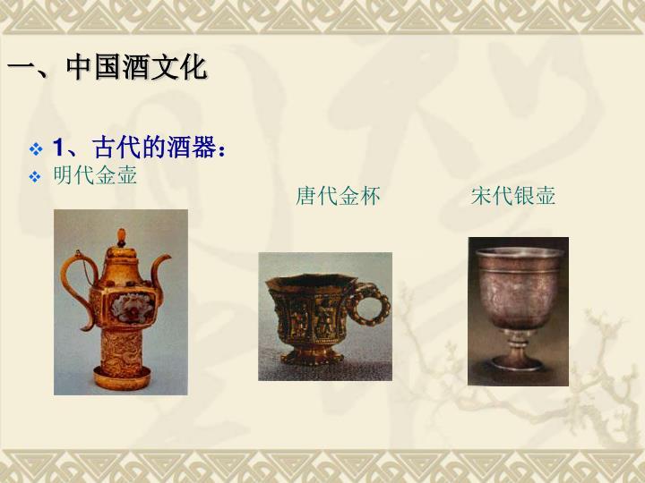 一、中国酒文化