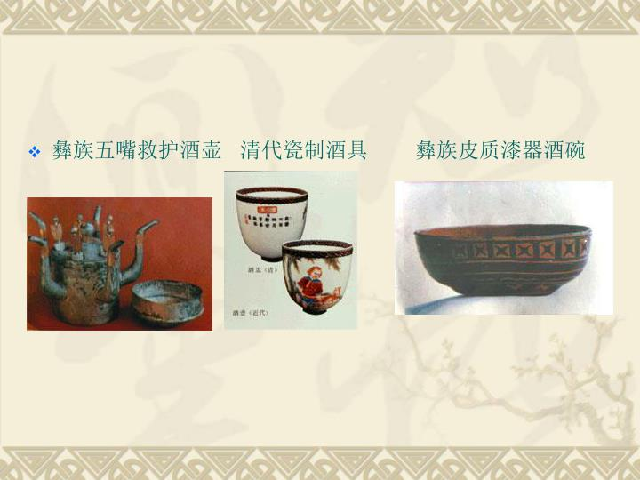彝族五嘴救护酒壶   清代瓷制酒具        彝族皮质漆器酒碗