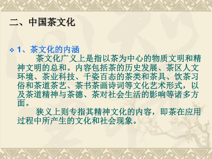 二、中国茶文化