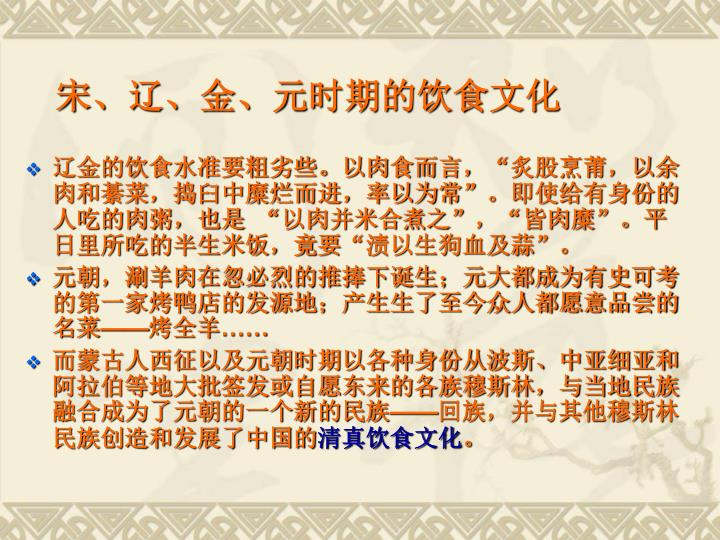 宋、辽、金、元时期的饮食文化