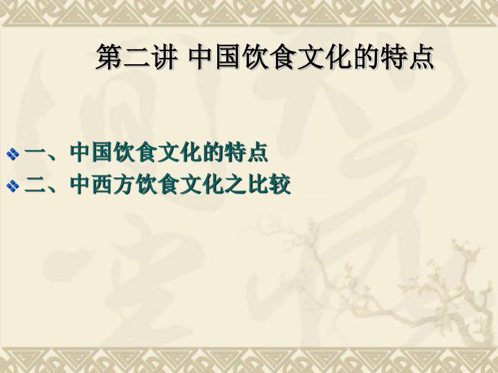 第二讲 中国饮食文化的特点