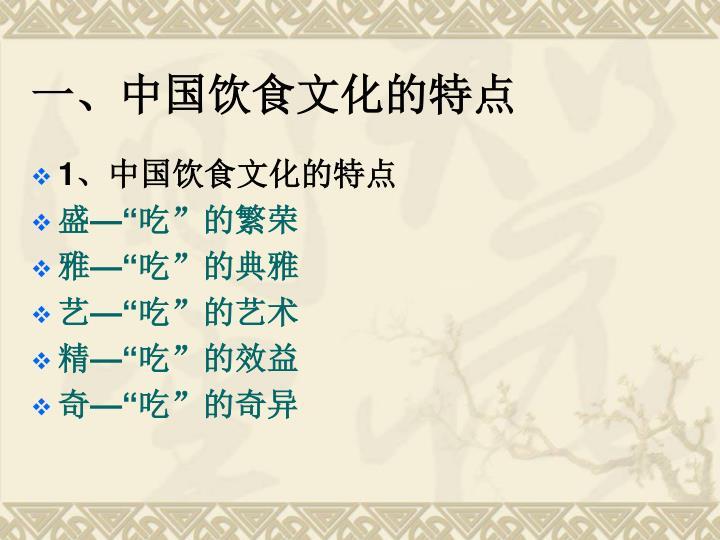 一、中国饮食文化的特点
