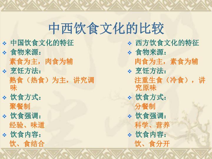 中国饮食文化的特征