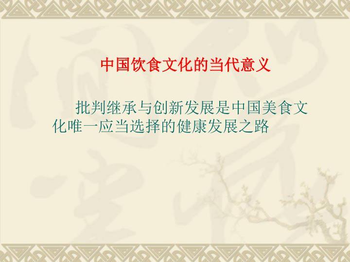 中国饮食文化的当代意义