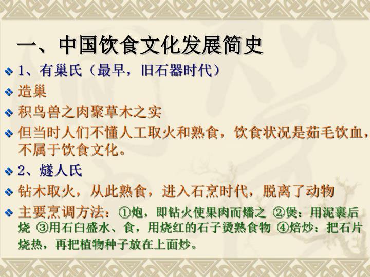 一、中国饮食文化发展简史