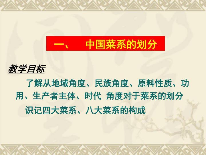 一、  中国菜系的划分