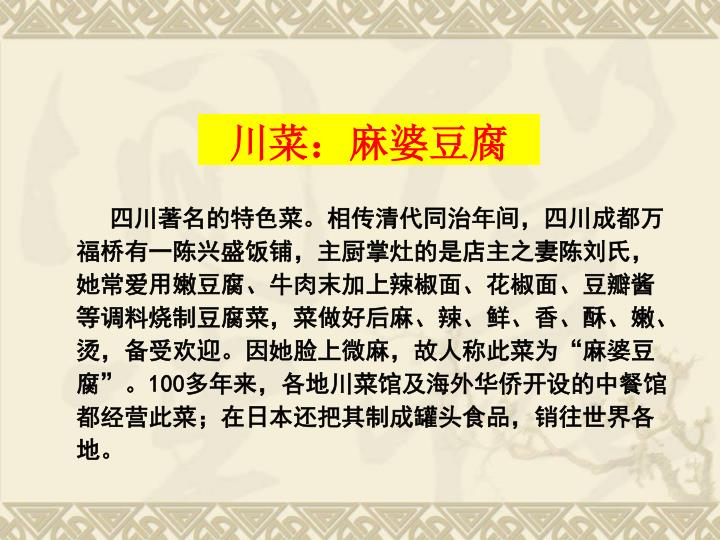 川菜:麻婆豆腐