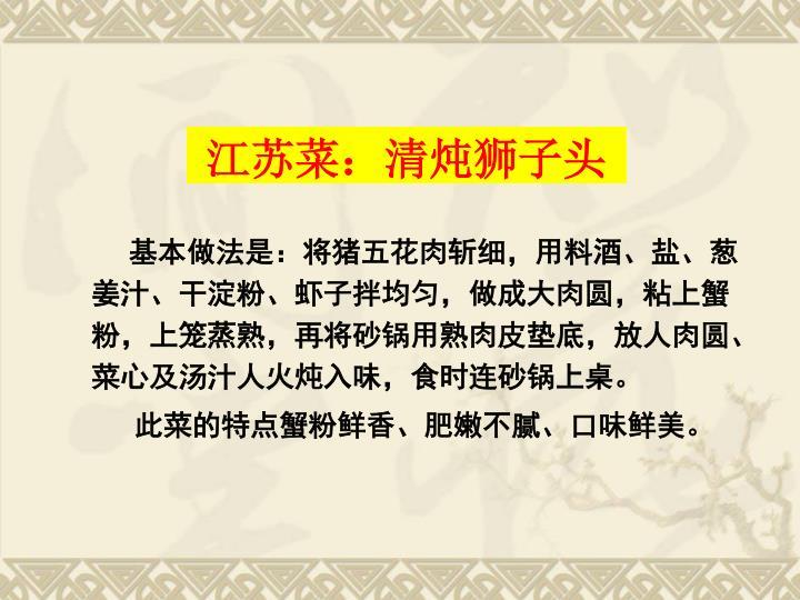 江苏菜:清炖狮子头