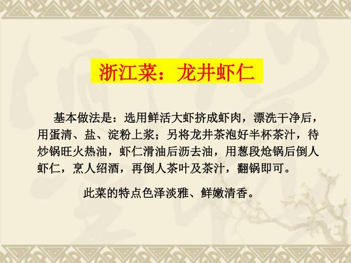 浙江菜:龙井虾仁