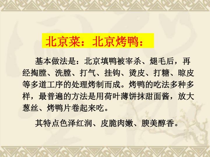 北京菜:北京烤鸭: