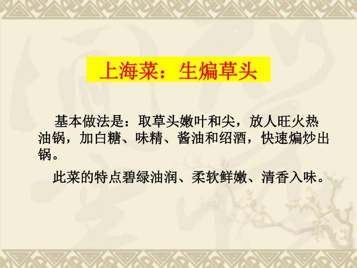 上海菜:生煸草头