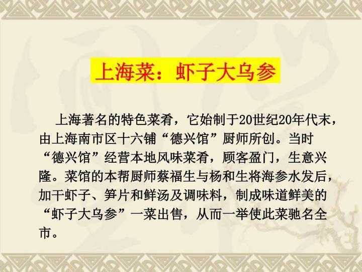 上海菜:虾子大乌参