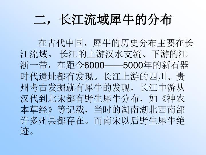 二,长江流域犀牛的分布