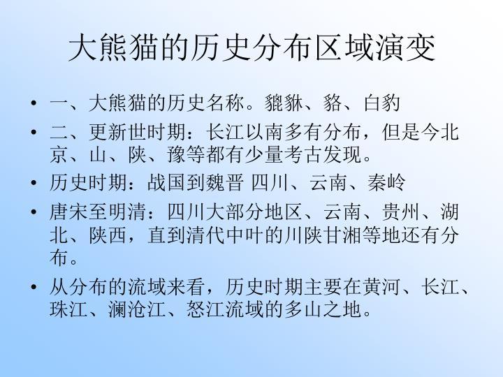 大熊猫的历史分布区域演变