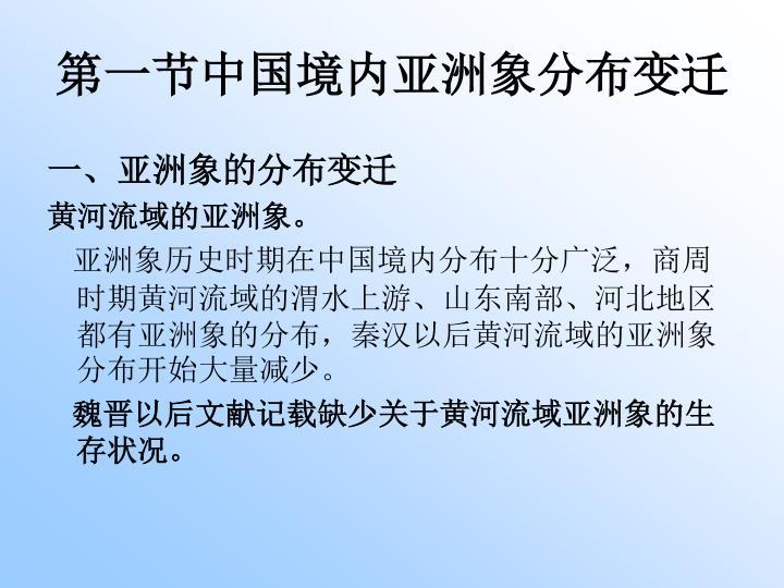 第一节中国境内亚洲象分布变迁