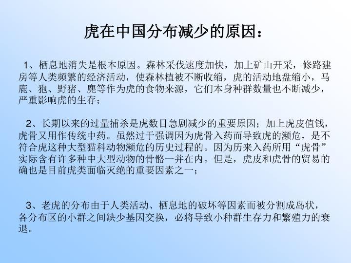 虎在中国分布减少的原因: