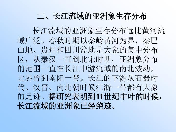 二、长江流域的亚洲象生存分布