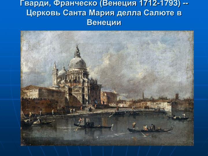 Гварди, Франческо (Венеция 1712-1793) -- Церковь Санта Мария
